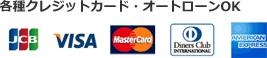 各種クレジットカード・オートローンOK